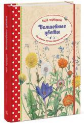 купить: Книга Волшебные цветы. Мой гербарий. Собираем и изучаем садовые растения