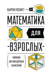 купить: Книга Математика для взрослых. Лайфхаки для повседневных вычислений