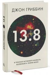 купить: Книга 13.8. В поисках истинного возраста Вселенной и теории всего