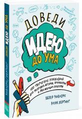 buy: Book Доведи идею до ума. 100 творческих упражнений для мозгового штурма, проработки и реализации проектов