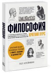 купить: Книга Философия. Краткий курс