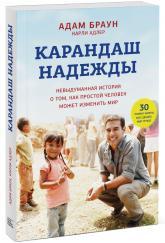 купити: Книга Карандаш надежды. Невыдуманная история о том, как простой человек может изменить мир
