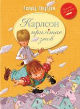 buy: Book Карлсон прилітає знов