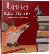 buy: Book Лисичка йде до бібліотеки