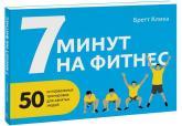 купити: Книга 7 минут на фитнес. 50 интервальных тренировок для занятых людей