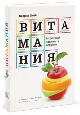 купить: Книга Витамания. История нашей одержимости витаминами