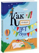 купить: Книга Как обустроить детскую