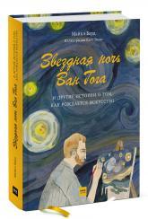 купить: Книга Звездная ночь Ван Гога. И другие истории о том, как рождается искусство