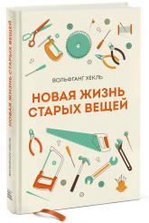 купити: Книга Новая жизнь старых вещей