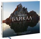купить: Книга Неизведанный Байкал