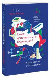 купить: Книга Санта действительно существует? Философское расследование