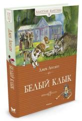 купити: Книга Белый Клык