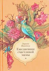купить: Ежедневник Ежедневник счастливой мамы (оранжевый)