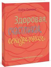 купить: Книга Здоровая, счастливая, сексуальная. Мудрость аюрведы для современных женщин