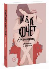 купить: Книга Как хочет женщина. Мастер-класс по науке секса