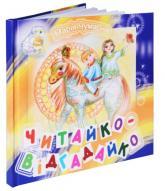 купити: Книга Читайко - відгадайко