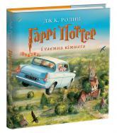 купити: Книга Гаррі Поттер і таємна кімната. Ілюстроване видання