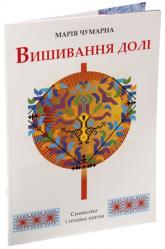 buy: Book Вишивання долі