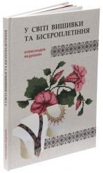 купить: Книга У світі вишивки і бісероплетіння