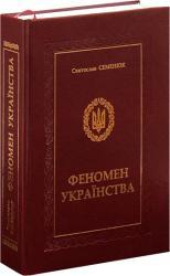 купити: Книга Феномен Українства