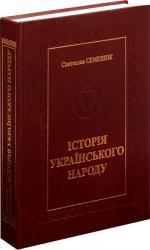 buy: Book Історія українського народу