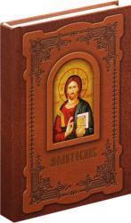 купить: Книга Молитовник