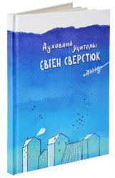 buy: Book Духовний учитель: Євген Сверстюк