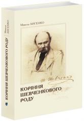 buy: Book Коріння Шевченківського роду