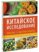купить: Книга Китайское исследование. Простые и быстрые рецепты. Готовим один раз, едим всю неделю