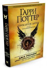 купить: Книга Гарри Поттер и проклятое дитя