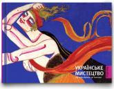 купить: Книга Українське мистецтво: від доби бронзи до сьогодні