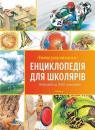 buy: Book Інтерактивна енциклопедія для школярів
