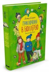 купить: Книга Приключения в Бюллербю