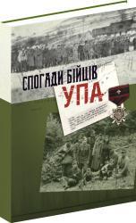 buy: Book Спогади бійців УПА