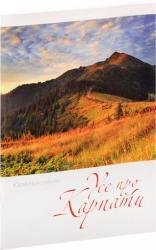 купить: Справочник Усе про Карпати