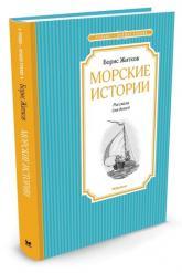 купить: Книга Морские истории