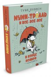 buy: Book В конце ноября