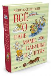 buy: Book Всё о... Папе, маме, бабушке и 8 детях