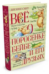 buy: Book Всё о... Поросёнке Бейбе и его друзьях