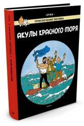 купить: Книга Приключения Тинтина. Акулы Красного моря