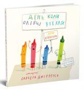 купить: Книга День, коли олівці втекли