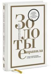 купити: Книга Золотые правила. Стань чемпионом в том, что ты делаешь