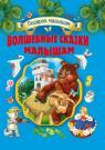 купить: Книга Волшебные сказки малышам