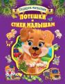 купить: Книга Потешки и стихи малышам