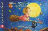 купить: Книга Киев волшебный. Книжка-магнит