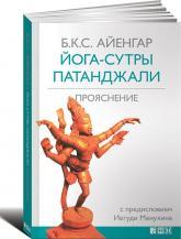 купить: Книга Йога-сутры Патанджали: Прояснение
