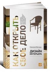 купить: Книга Дизайн интерьера