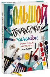 buy: Book Большой творческий челендж. Учимся рисовать все что угодно