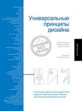 купить: Книга Универсальные принципы дизайна