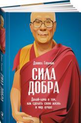 купить: Книга Сила добра. Далай Лама о том, как сделать свою жизнь и мир лучше